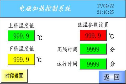 电磁加热供暖应用案例